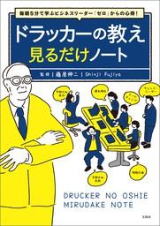 毎朝5分で学ぶビジネスリーダー「ゼロ」からの心得! ドラッカーの教え 見るだけノート