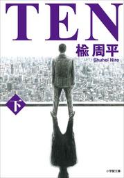 TEN 下