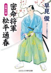 密命将軍 松平通春 春風の剣