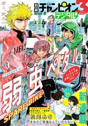 別冊少年チャンピオン2021年03月号