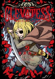 クレバテス−魔獣の王と赤子と屍の勇者− 2巻