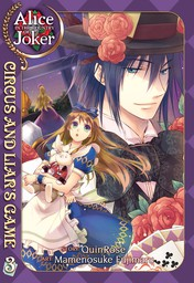 Alice in the Country of Joker: Circus and Liar's Game Vol. 3