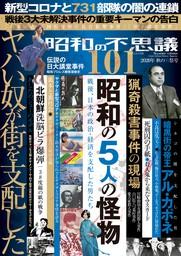 昭和の不思議101 2020年秋の男祭号