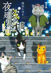 【期間限定 試し読み増量版】夜廻り猫(1)