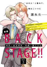 BACK STAGE!!【act.3】【特典付き】