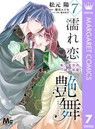 濡れ恋艶舞 年下皇子の一途な求愛 7