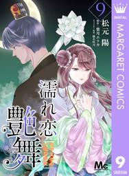 濡れ恋艶舞 年下皇子の一途な求愛 9