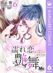 濡れ恋艶舞 年下皇子の一途な求愛 6