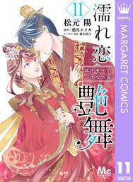濡れ恋艶舞 年下皇子の一途な求愛 11