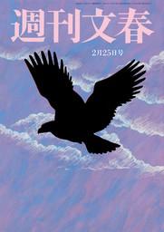 週刊文春 2021年2月25日号