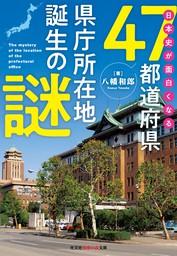 日本史が面白くなる47都道府県県庁所在地誕生の謎