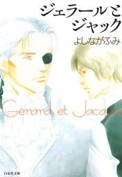【期間限定 試し読み増量版】ジェラールとジャック