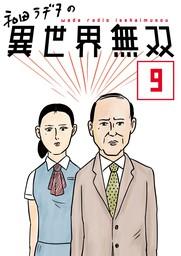 和田ラヂヲの異世界無双 第9話【単話版】
