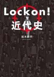 Lock on!近代史