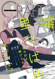 CRAFT vol.90 【期間限定】