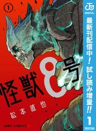 怪獣8号【期間限定試し読み増量】 1