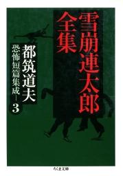 雪崩連太郎全集 ――都筑道夫恐怖短篇集成(3)