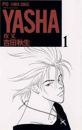 YASHA―夜叉―(1)【期間限定 無料お試し版】