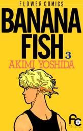 BANANA FISH(3)【期間限定 無料お試し版】
