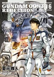 機動戦士ガンダム0083 REBELLION(16)