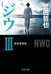 新装版 ジウIII 新世界秩序