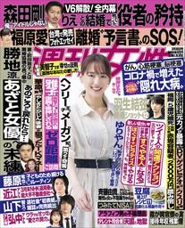 週刊女性 2021年 3月30日号