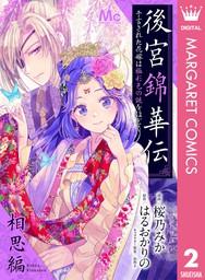 後宮錦華伝 予言された花嫁は極彩色の謎をほどく 相思編
