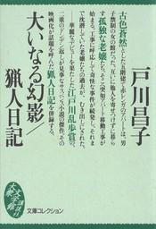 大いなる幻影/猟人日記