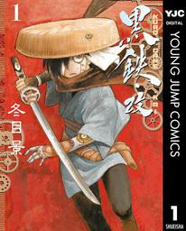 【20%OFF】黒鉄・改 KUROGANE-KAI【全5巻セット】
