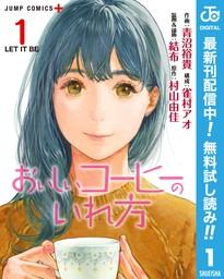 おいしいコーヒーのいれ方【期間限定無料】 1