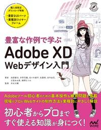 豊富な作例で学ぶ Adobe XD Webデザイン入門
