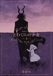 【期間限定試し読み増量版】とつくにの少女 3巻