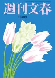 週刊文春 2021年4月8日号