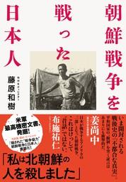 朝鮮戦争を戦った日本人