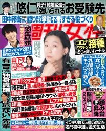 週刊女性 2021年 4月20日号