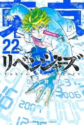 東京卍リベンジャーズ(22)