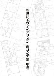 新世紀エヴァンゲリオン 画コンテ集 中巻