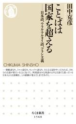 ことばは国家を超える ――日本語、ウラル・アルタイ語、ツラン主義