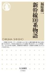 新幹線100系物語