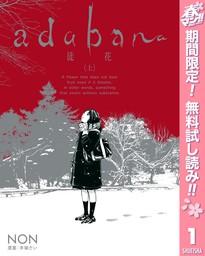 adabana 徒花【期間限定無料】 (上)