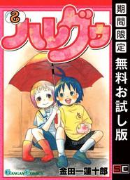 ハレグゥ 2巻【期間限定 無料お試し版】