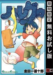 ハレグゥ 1巻【期間限定 無料お試し版】