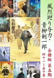 風烈廻り与力・青柳剣一郎 合冊版第五期
