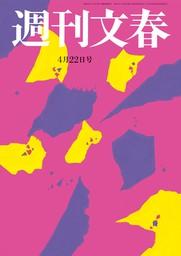 週刊文春 2021年4月22日号