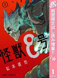 怪獣8号 春マン!!1【期間限定試し読み増量】