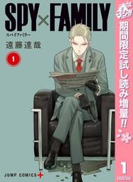 SPY×FAMILY 春マン!! 1【期間限定試し読み増量】