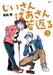 じいさんばあさん若返る (3)