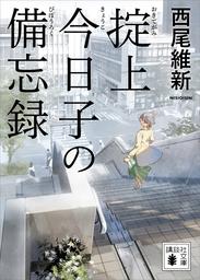 【40%OFF】忘却探偵(文庫版)【1~5巻セット】