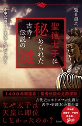 聖徳太子に秘められた古寺・伝説の謎 正史に隠れた実像と信仰を探る