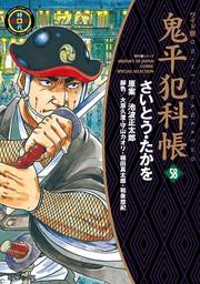 ワイド版 鬼平犯科帳 58巻